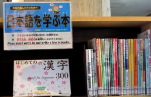 日本語を学ぶ本①