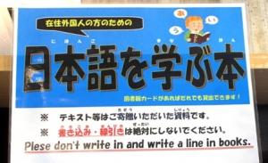 日本語を学ぶ本②