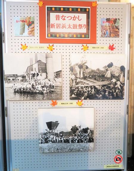 「昔なつかし新居浜太鼓祭り」の展示をしています