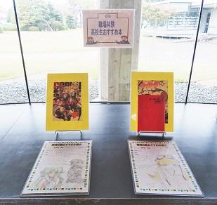 高校生による「おすすめ本」の展示・紹介をしています