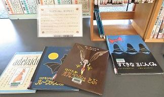 絵本作家「トミー・ウンゲラーさん、ありがとう!」の展示をしています