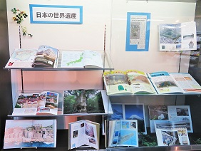 展示ケースに『日本の世界遺産』を紹介しています