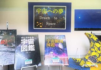 展示ケースに『宇宙への夢 Dream to space』を紹介しています