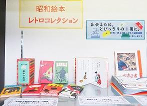 『昭和絵本レトロコレクション』の展示をしています