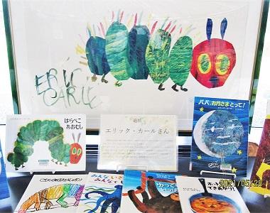 絵本作家エリック・カールさんの作品を展示をしています